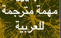 جمل انجليزية مهمة مترجمة للعربية PDF