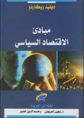3- كتاب مبادئ في الاقتصاد السياسي و الظرائب:
