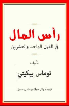 4- كتاب رأس المال في القرن الحادي والعشرين