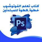 كتاب تعلم الفوتوشوب خطوة بخطوة PDF