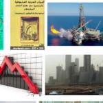 أهم أربعة كتب في علم الاقتصاد عليك أن تقرأها.