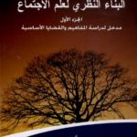 كتاب البناء النظري لعلم الاجتماع- pdf