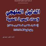 كتاب الدليل المنهجي لإعداد البحوث العلمية PDF