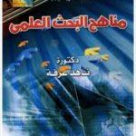 كتاب مناهج البحث العلمي PDF