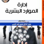 كتاب إدارة الموارد البشرية pdf