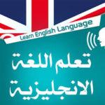 أفضل المواقع العالمية لتعلم اللغة الانجليزية حتى الاحتراف