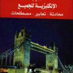 كتاب تعليم الانجليزية للجميع محادثة تعابير مصطلحات PDF