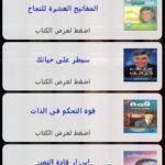 تطبيق رائع يحتوي جميع كتب ابراهيم الفقي للقراءة و التحميل