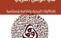 كتاب اللغة و الهوية في الوطن العربي