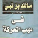 كتاب في مهب المعركة مالك ابن نبي pdf