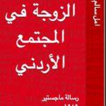 العنف ضد الزوجة في المجتمع الأردني