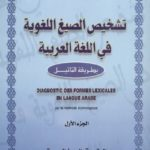 كتاب تشخيصالصيغ اللغوية في اللغة العربية PDF