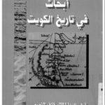 تحميل كتاب أبحاث في تاريخ الكويت pdf