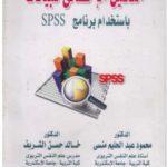 برنامج spss