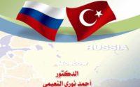 كتاب السياسة الخارجية التركية تجاه روسيا الاتحادية -مراجعات-