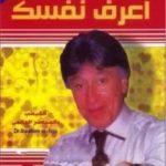 كتاب إعرف نفسك إبراهيم الفقي PDF
