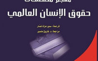 كتاب معجم مصطلحات حقوق الانسان pdf