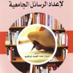 كتاب أسس البحث العلمي لإعداد الرسائل الجامعية PDF