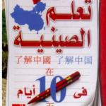 تحميل كتاب تعلم اللغة الصينية في 10 أيام PDF