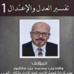 تحميل موسوعة تفسير العدل والاعتدال للأديب محمد بن عاشور PDF