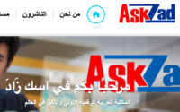 كيفية التحميل من قاعدة askzad أسك زاد للكتب والرسائل الجامعية