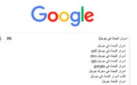 كيف تبحث عن ما تريد من دراسات في جوجل طريقة إحترافية ؟