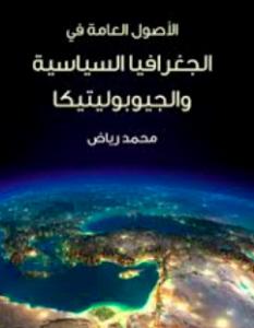 الأصول العامة في الجغرافيا السياسية والجيوبوليتكيا