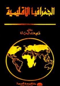 كتاب الجغرافيا الإقليمية