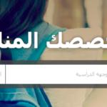 دليل الدراسة في الخراج للطالب العربي – الموقع الاول –