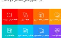 تحويل PDF إلى word مجانا و بدون برامج موقع رائع.