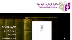 مكتبة الامارات الرقمية : آلاف الكتب للقراءة مجانا