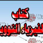 تحميل كتاب الفيزياء النووية PDF