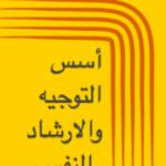 كتاب أسس التوجيه والارشاد النفسي PDF