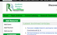 موقع علمي لعرض البحوث والمجلات العلمية Acadimic resource index