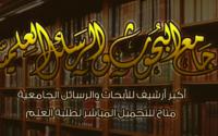 قاعدة بحثية: جامع البحوث العلمية للدراسات PDF