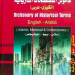 كتاب قاموس المصطلحات التاريخية pdf