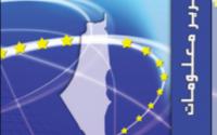 كتاب دور الاتحاد الاوروبي في مسار التسوية السلمية للقضية الفلسطينية