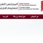 دعوة لتقديم الطلبات المجلس العربي للعلوم الاجتماعية يطلق الدورة الرابعة من برنامج زمالات ما بعد الدكتوراه