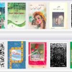 مستودع الاصول الرقمية ١٠٠ ألف كتاب بالعربية