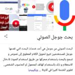 تعلم كيفية استخدام البحث الصوتي في جوجل للبحث عن الدراسات