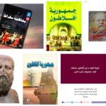 أهم أربعة كتب في العلوم السياسية والفكر يجب الاطلاع عليها