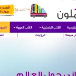 أكبر متجر للكتب الورقية في العالم العربي 10 مليون كتاب مع شحن مجاني