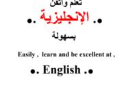 تعلم واتقن الانجليزية بسهولة PDF
