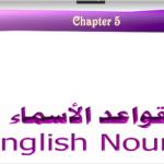قواعد الأسماء في اللغة الانجليزية PDF