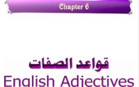 قواعد الصفات في اللغة الانجليزية PDF