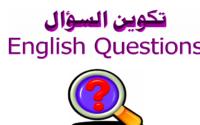 تكوين السؤال في الانجليزية ؟ PDF