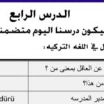 الدرس الرابع : أدوات السؤال في اللغة التركية