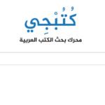 محرك بحث للكتب العربية كتبجي