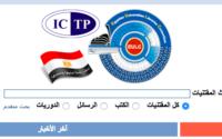 قاعدة بيانات الرسائل العلمية بالجامعات المصرية