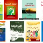 مجموعة كتب حول الصحة النفسية
